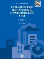 Н.П. Кондраков - Бухгалтерский (финансовый, управленческий) учет