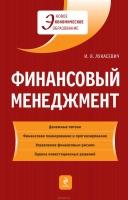 И.Я. Лукасевич - Финансовый менеджмент