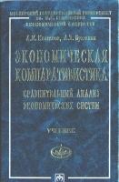 А.И. Колганов, А.В. Бузгалин - Экономическая компаративистика. Сравнительный анализ экономических систем