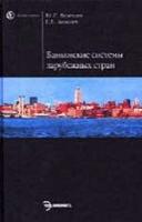 Вешкин Ю.Г., Авагян Г.Л. - Банковские системы зарубежных стран