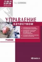 Салимова Т.А. - Управление качеством