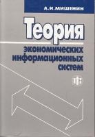 А. И. Мишенин - Теория экономических информационных систем