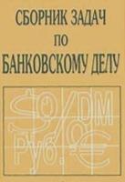 Н.И. Валенцева - Сборник задач по банковскому делу
