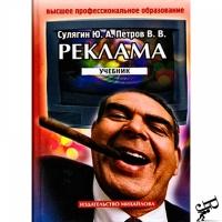 Сулягин Ю.А., Петров В.В. - Реклама. Учебник