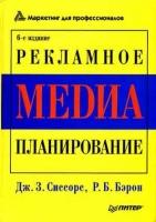 Сиссорс Дж.З., Бэрон Р.Б. - Рекламное медиа-планирование