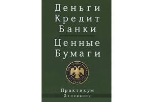 Е. Ф. Жуков - Деньги. Кредит. Банки. Ценные бумаги. Практикум