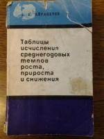 Айрапетов А.М. - Таблицы исчисления среднегодовых темпов роста, прироста и снижения