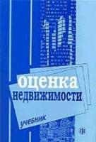 Грязнова А. , Федотова М. - Оценка недвижимости