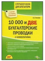 Тепляков А.Б. - 10000 и две бухгалтерские проводки (с комментариями)