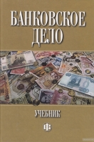 Г.Н. Белоглазова, Л.П. Кроливецкая - Банковское дело