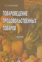 Казанцева Н.С. - Товароведение продовольственных товаров