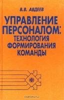 Авдеев В.В. - Управление персоналом. Технология формирования команды.