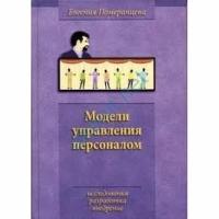 Померанцева Е. - Модели управления персоналом
