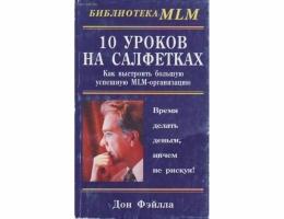Дон Фэйлла - 10 уроков на салфетках
