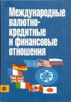 Л. Н. Красавина - Международные валютно-кредитные и финансовые отношения