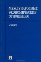 А. И. Евдокимов - Международные экономические отношения