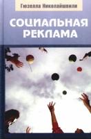 Николайшвили Г.Г. - Социальная реклама. Теория и практика