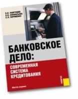 Лаврушин О.И, Афанасьева О.Н, Корниенко C.Л. - Банковское дело современная система кредитования