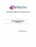 TenStep, Inc. - Пользовательская библиотека шаблонов документов по управлению проектом (рус.)