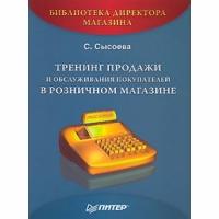 Библиотека директора магазина - Светлана Сысоева - Тренинг продажи и обслуж. покупателей в розничном магазине