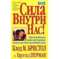 Клод М. Бристол и Гарольд Шерман - Сила внутри нас