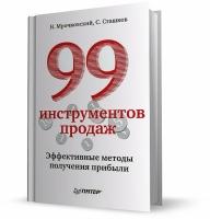 Мрочковский Н., Сташков С. - 99 инструментов продаж. Эффективные методы получения прибыли
