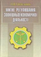 Гребельник А.П. Гребельник О.П. - Таможенное регулирование ВЭД.