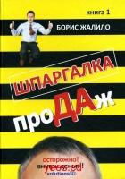 Жалило Борис - Шпаргалка продаж. Книга 1.