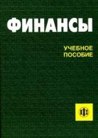 Ковалева А.М - Финансы