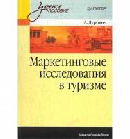 Дурович А. - Маркетинговые исследования в туризме