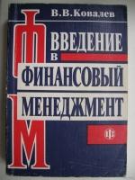 В. В. Ковалев - Введение в финансовый менеджмент