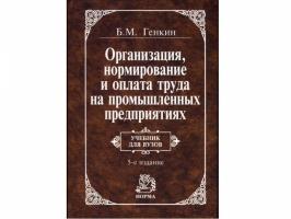 Генкин Б. М. - Организация, нормирование и оплата труда на промышленных предприятиях