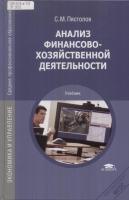 С.М. Пястолов - Анализ финансово-хозяйственной деятельности предприятия