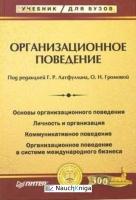 Г.Р. Латфуллин, О.Н. Громова - Организационное поведение.