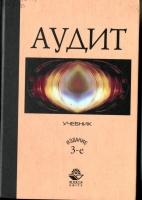 В. И. Подольский, А. А. Савин, Л. В. Сотникова - Аудит для ВУЗов. Учебник