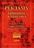 Уэллс У., Бернетт Дж., Мориарти С. - Реклама принципы и практика.
