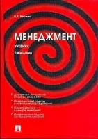 В. Р. Веснин - Менеджмент (учебник, 3-е издание)
