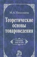Николаева М.А. - Теоретические основы товароведения