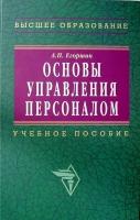 А.П. Егоршин - Управление персоналом