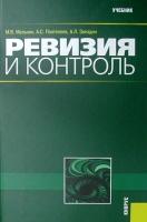 Мельник М.В., Пантелеев А.С., Звездин А.Л. - Ревизия и контроль