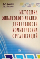 Негашев Е.В., Шеремет А.Д. - Методика финансового анализа деятельности коммерческих организаций