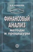 В. В. Ковалев - Финансовый анализ. Методы и процедуры
