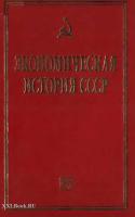 Абалкин Л.И. - Экономическая история СССР. Очерки