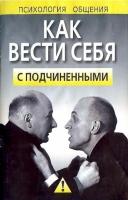 Психология общения - Надеждина В. - Как вести себя с подчиненными.