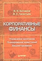 Бочаров В.В., Леонтьев В.Е. - Корпоративные финансы
