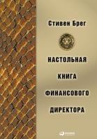 Стивен Брег - Настольная книга финансового директора.