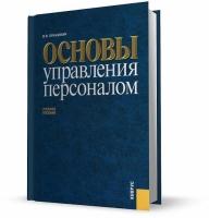 Корнюшин В.Ю. - Основы управления персоналом