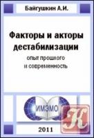 А.И.Байгушкин, Н.В.Загладин - Факторы и акторы дестабилизации. Опыт прошлого и современность