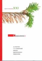 А.В.Бузгалин, А.И.Колганов - Пределы капитала. Методология и онтология. Реактуализация классической философии и политической экономии