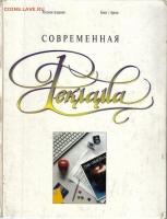 Кортлэнд Л. Бове, Уилльям Ф. Аренс - Современная реклама.